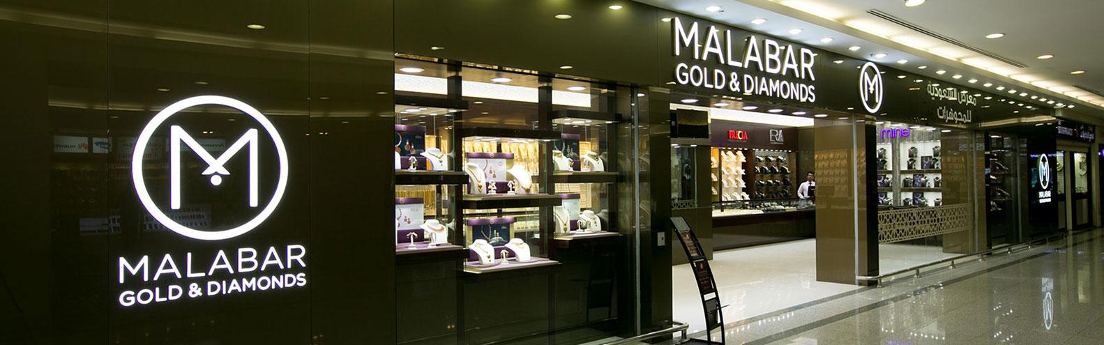 Malabar Gold & Diamonds Stores in Batha, Riyadh