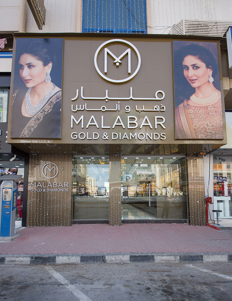Malabar Gold & Diamonds Stores in Ajman-II, AlBustan