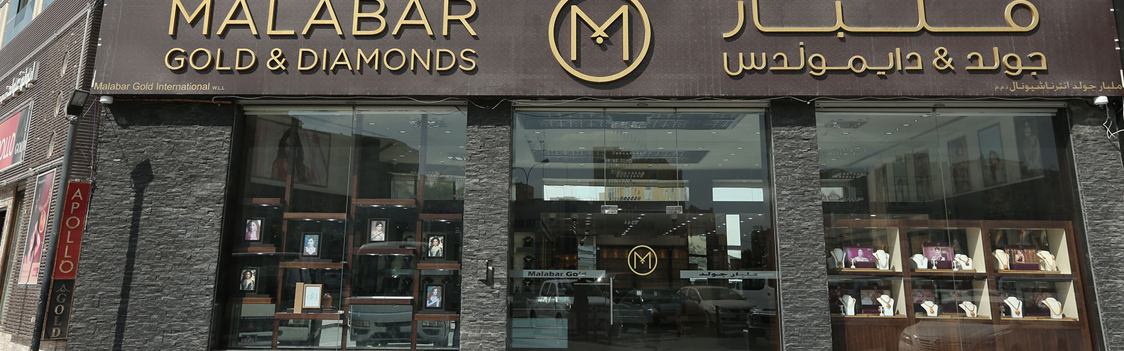 Malabar Gold & Diamonds Stores in Doha, Doha