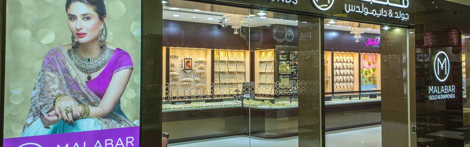 Malabar Gold & Diamonds Stores in Al-Nahda--Sharjah, AlNahda